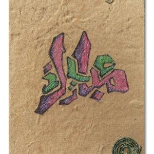 KKK-INGR-008
